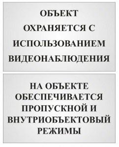 """Табличка """"охраняется"""""""