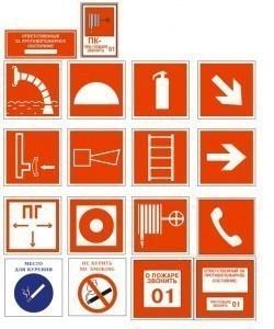Противопожарные таблички и наклейки