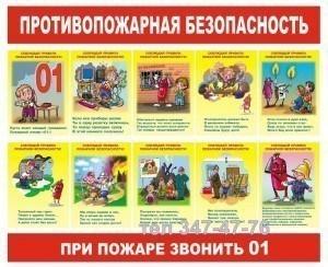 Стенд противопожарный в детские учреждения